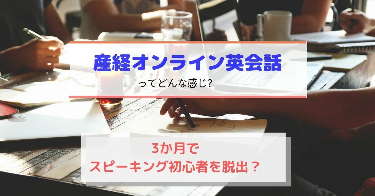 産経オンライン英会話口コミ