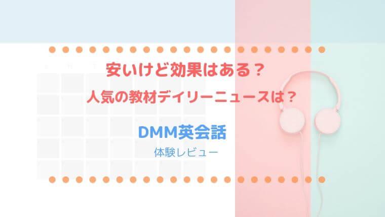 DMM英会話体験レビュー