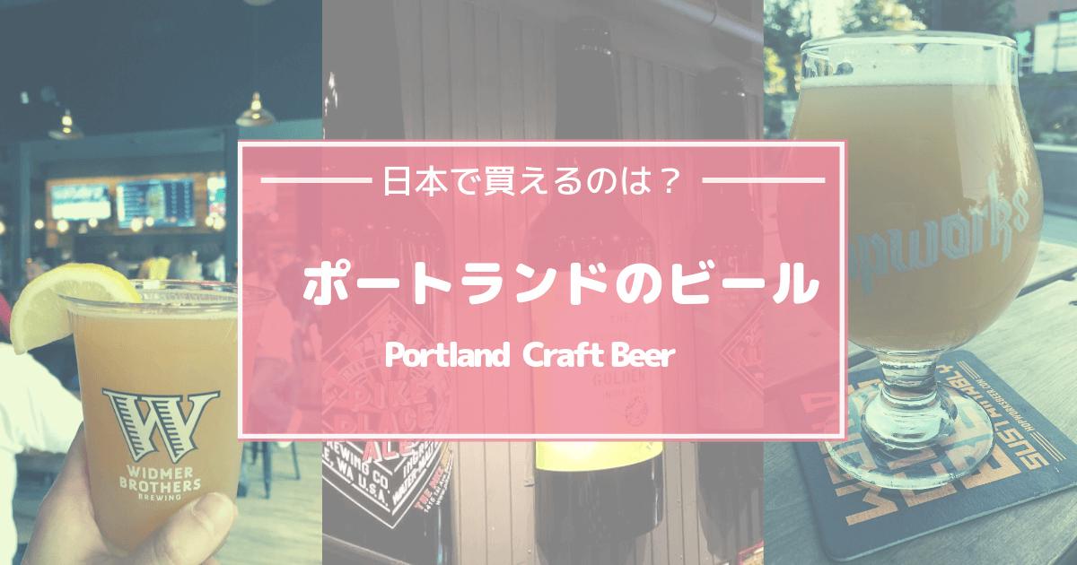 ポートランドのビール通販で買えるものは?