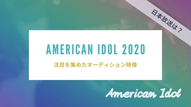 アメリカンアイドル2020日本放送・注目のオーディション映像
