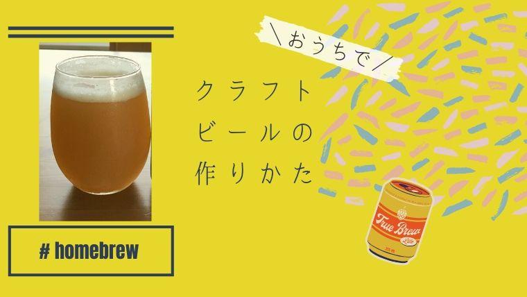 【おうちで気軽に。作業は数時間!】クラフトビールの作り方