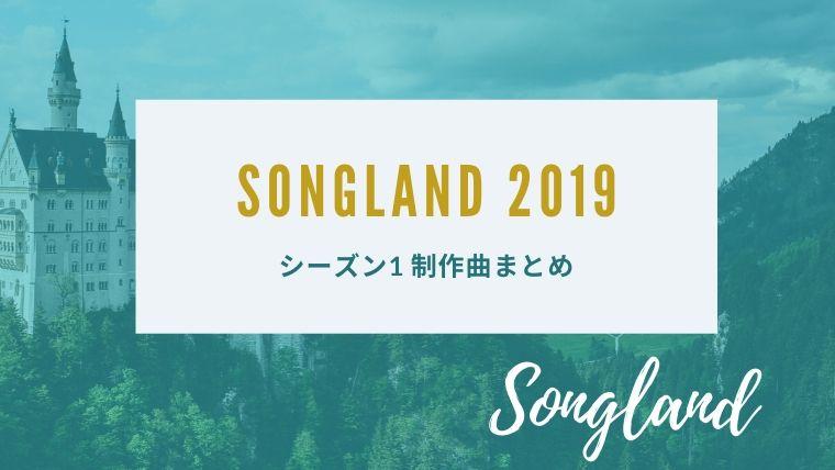 SONGLAND2019(シーズン1)曲まとめ